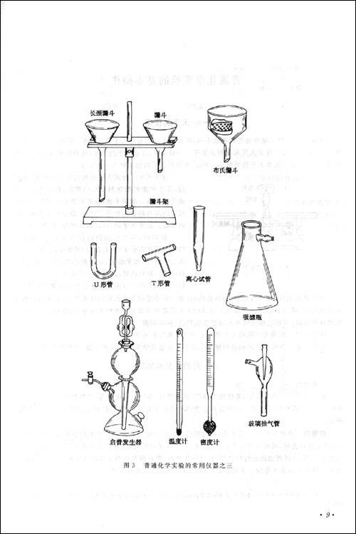 普通化学实验(第3版)