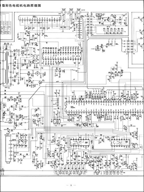 《tcl王牌彩色电视机电路图集(第5集)》