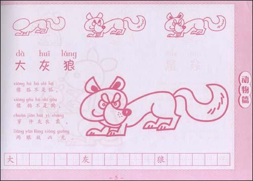 鲸睡觉简笔画的图画 喷水的鲸鱼简   儿童简笔绘画:动物篇/