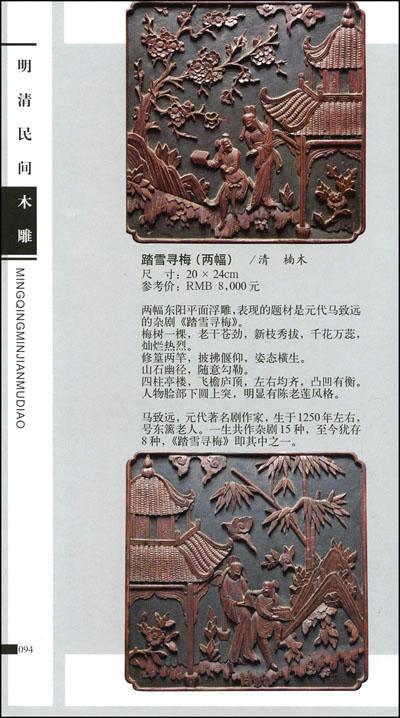 明清民间木雕:历史戏曲人物卷 (平装)