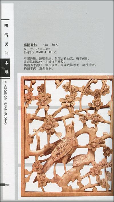 明清民间木雕:梅花喜鹊卷:亚马逊:图书
