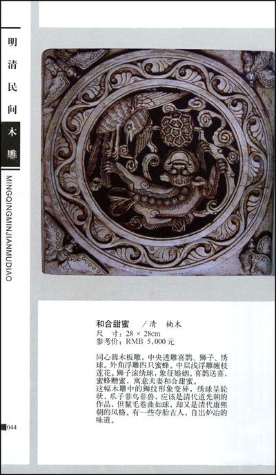 明清民间木雕:祥瑞动物卷 [平装]