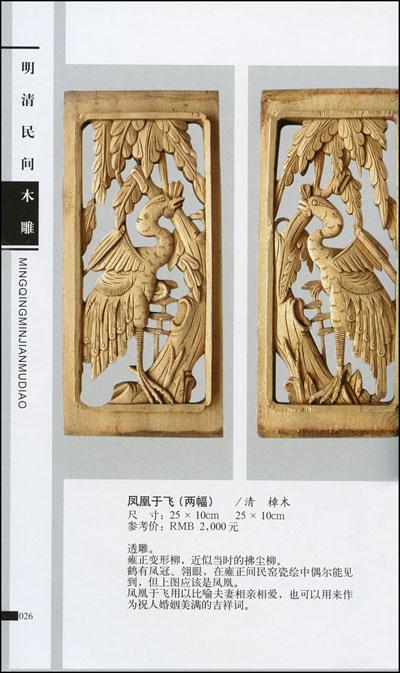 明清民间木雕:祥瑞动物卷/董洪全-图书-亚马逊