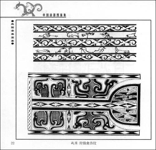 汉代漆器纹样
