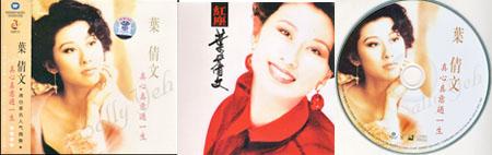 叶倩文:真心真意过一生(cd) (400x126); 叶倩文:祝福(cd); 叶倩文图片