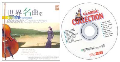 世界名曲5:小提琴大师传世经典(cd)图片