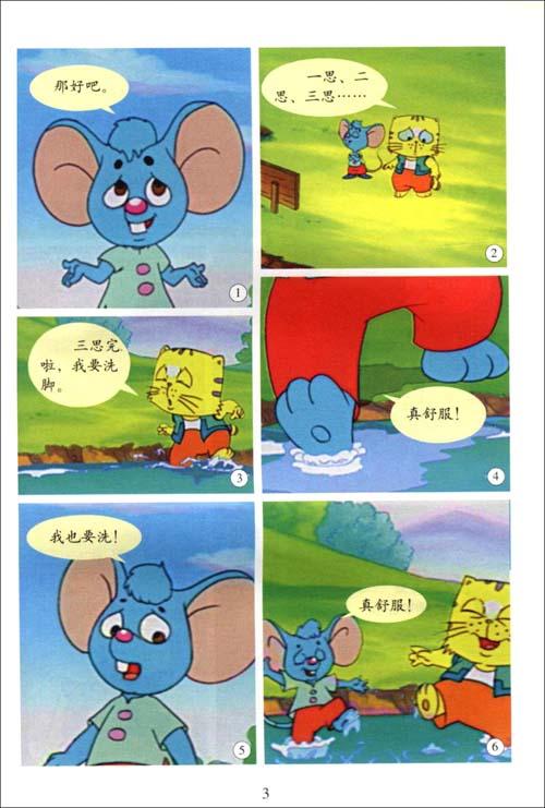 新版蓝皮鼠大脸猫 小甲虫与大牛