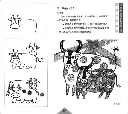 回至 儿童学线描画(动物篇) (精装)