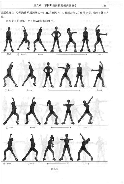 以动作的节奏性和造型构成舞蹈语言