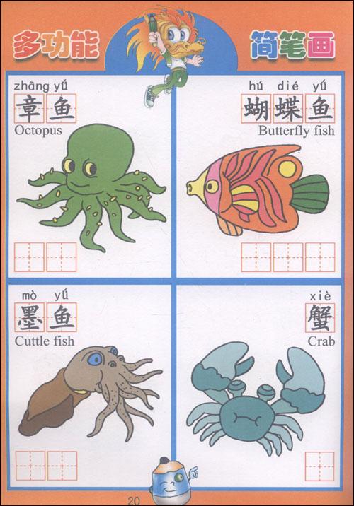 《儿童多功能简笔画3:人物动物》:学画画