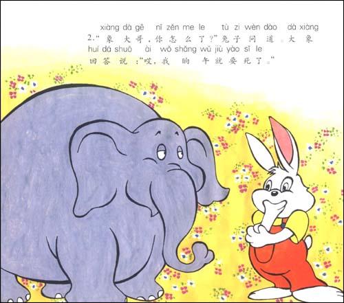 大象和小兔的卡通图片