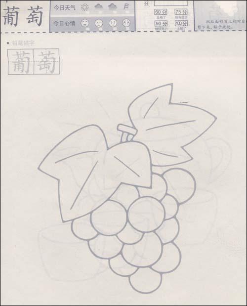 幼儿添色画画练习册:简笔画(提高篇)平装–2005年1月1日