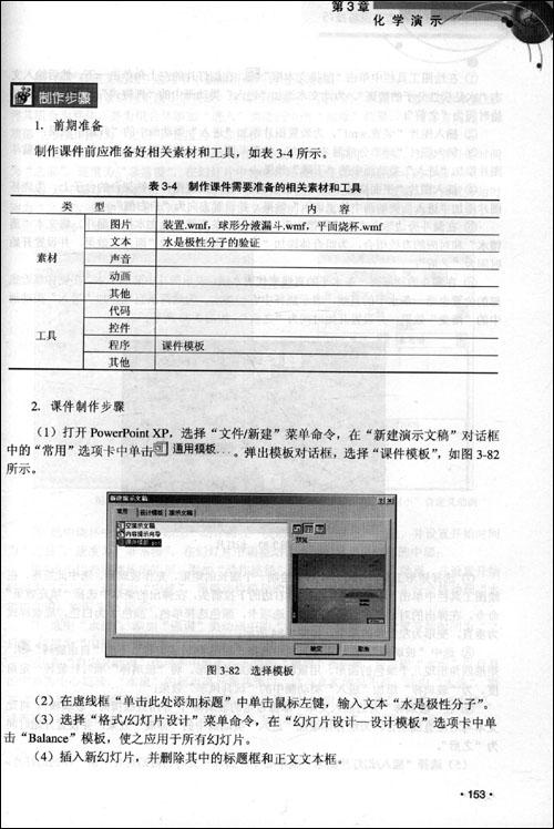 中学化学课件制作实例与技巧(附cd-rom光盘1张)