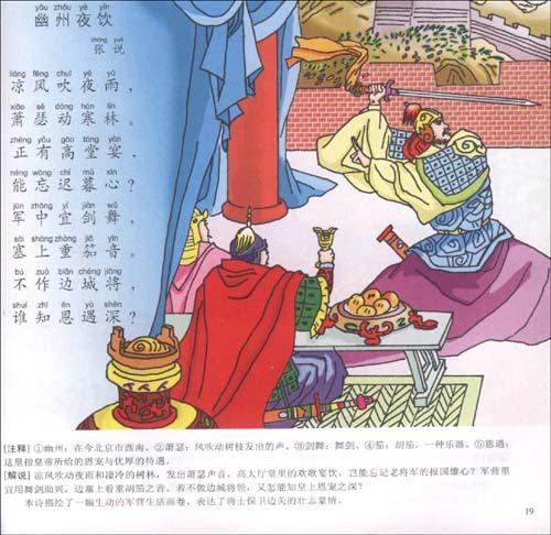 唐诗三百首(儿童版