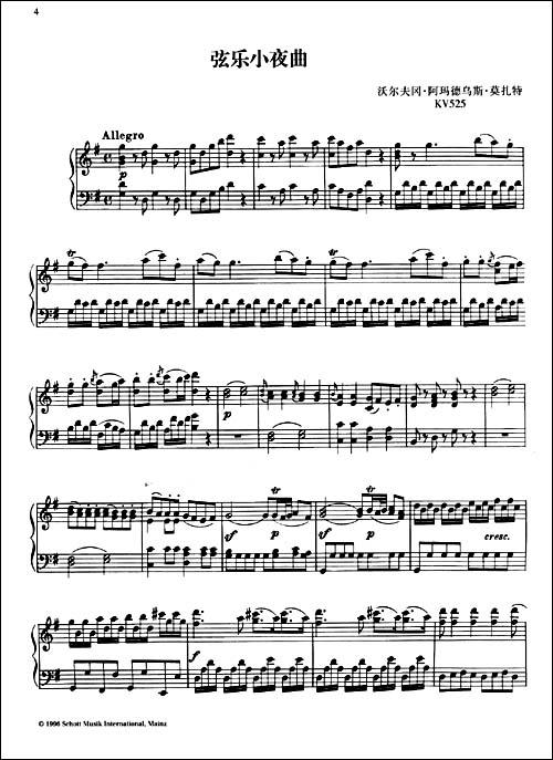 回至 莫扎特g大调弦乐小夜曲(钢琴版) (平装)
