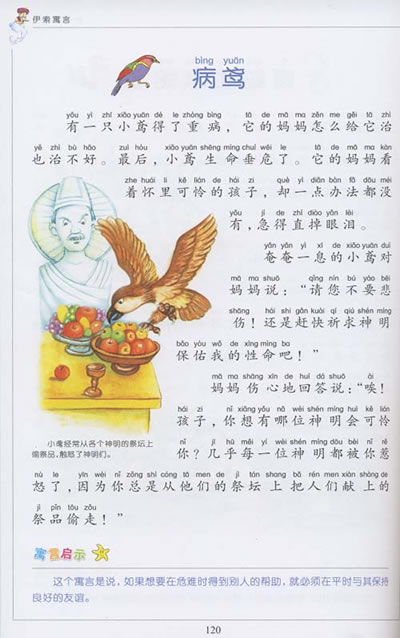 影响孩子一生的世界十大名著•伊索寓言