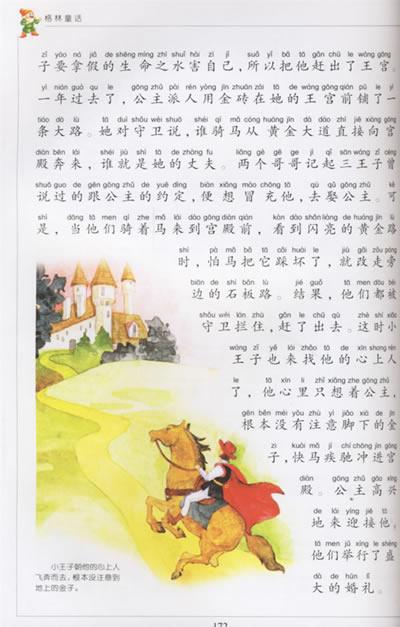 影响孩子一生的世界十大名著•格林童话