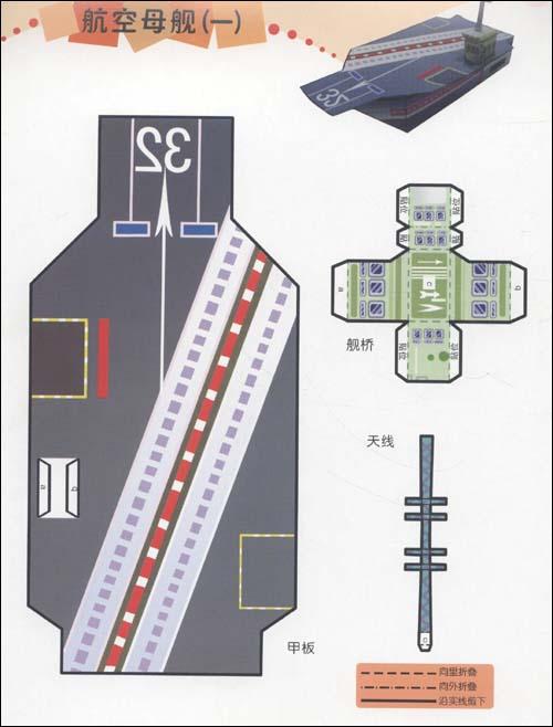 军车/19  潜水艇/21  隐形战机/23  巡航导弹/25  快艇/27  折纸符号