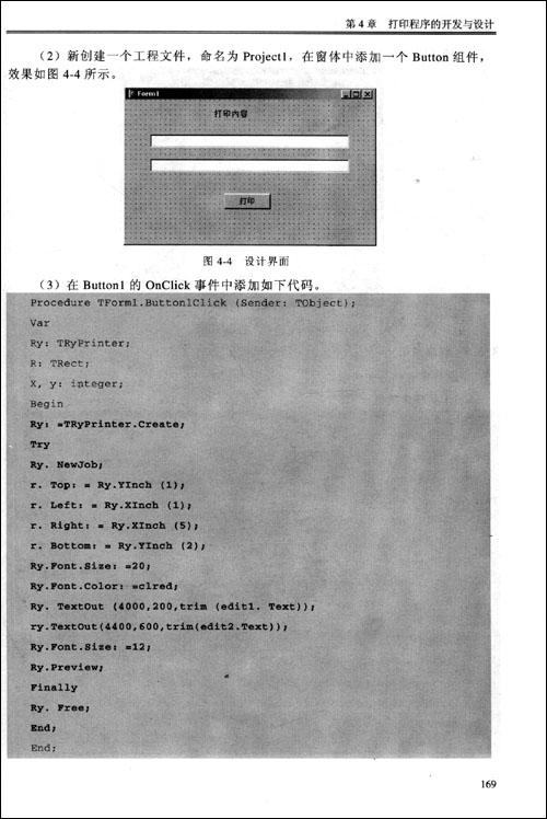 delphi 7编程实例教程