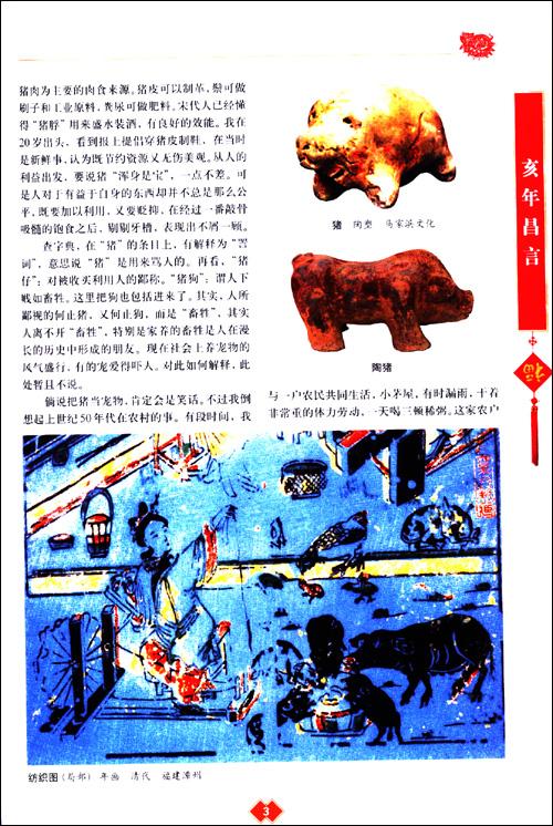 植树节动物贴画简单-丁亥贺岁 是由人民美术出版社出版 插图: