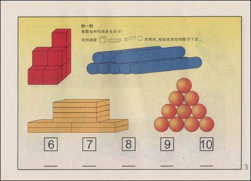 圈圈 画画 贴贴(大班)/徐苗郎-图书-卓越亚马逊图片