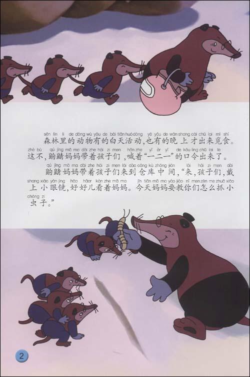 中国动画经典:黑猫警长之痛歼搬仓鼠