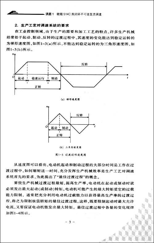 单闭环直汉调速系统是通过测速发电机,将转速抬馈电压ufn引至系统的