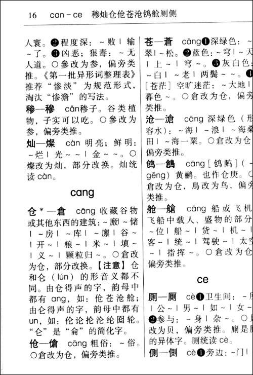 繁简字对照字典