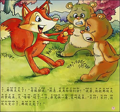 动物故事大王:狐狸与小笨熊 [平装]