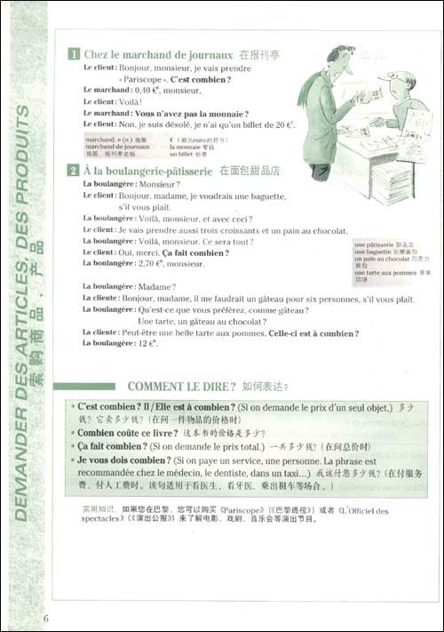 法语渐进系列•法语交际口语渐进:练习三百六十五题
