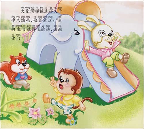 """""""小皇帝""""龙龙 一只小鸟 好朋友 大象滑梯过生日 滑滑梯 小鸭子感冒了"""