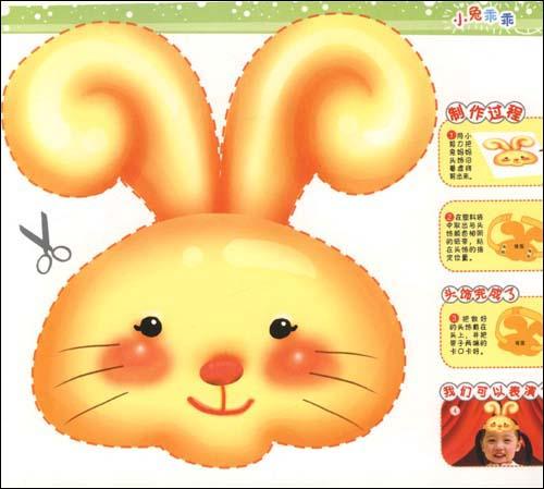 的小兔子头饰,幼儿园自制头饰兔子
