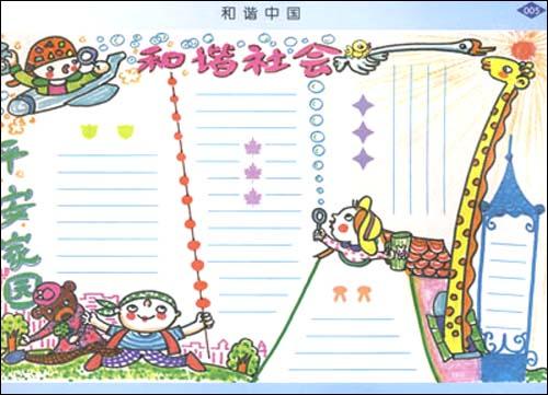 酷版中小学生手抄报创意设计手册:亚马逊:图书