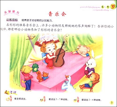 動物森林音樂會兒童畫分享展示
