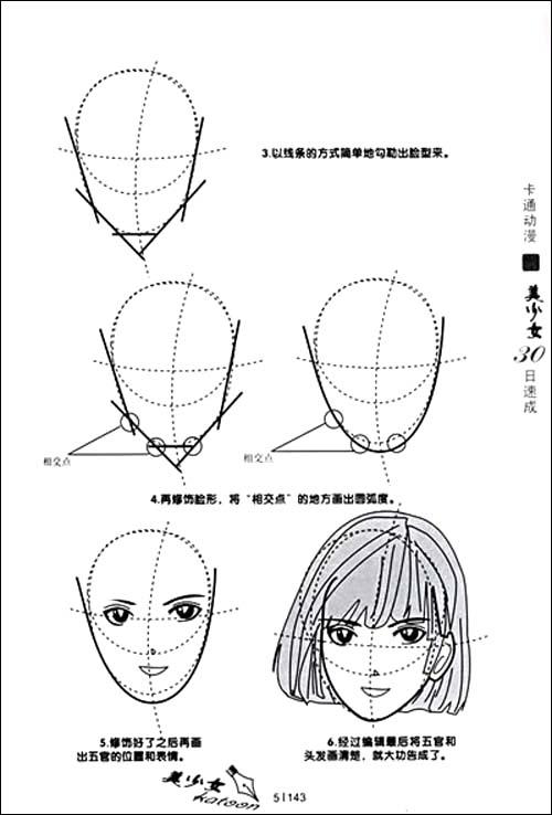 圆形脸的画法