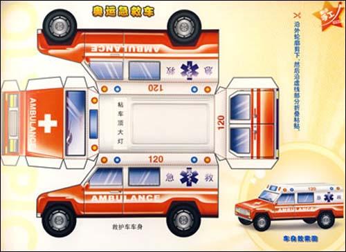 奥运汽车模型秀 奥运手工