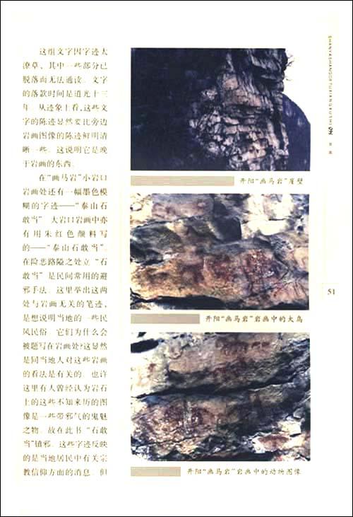 山崖上的图像叙事 贵州古代岩画的文化释读