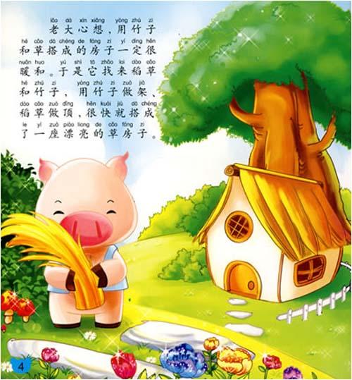 儿童卡通简笔画三只小猪