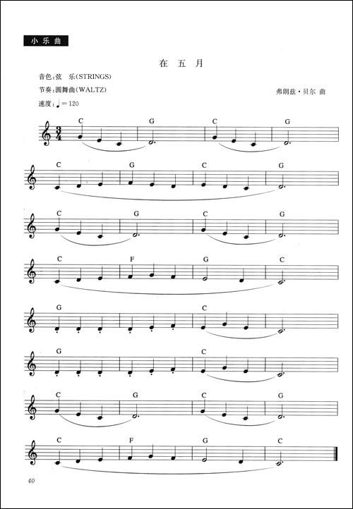 划小船笛子曲谱