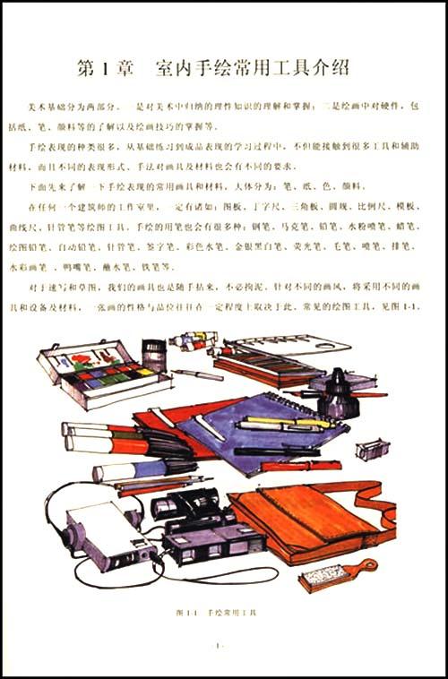 目录         前言 第1章 室内手绘常用工具介绍 1.