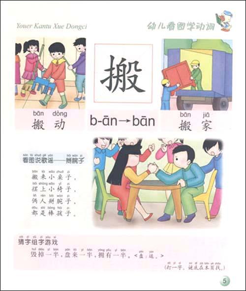 《幼儿看图学动词》 弋平【摘要 书评 试读】图书