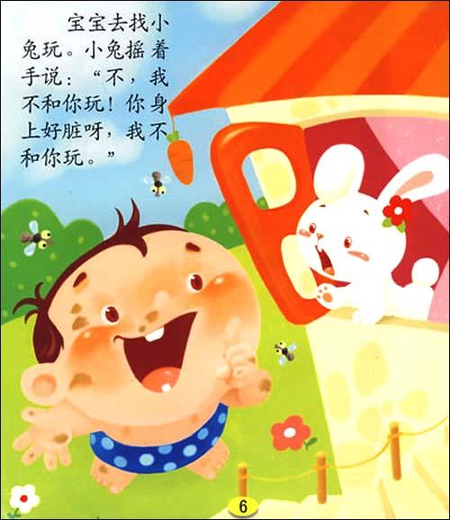 宝宝的生日礼物  插图:; 《晚安宝贝睡前故事:好习惯故事(婴儿版)》