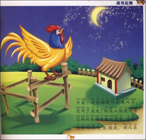 祖逖闻鸡起舞_>> 文章内容 >> 闻鸡起舞  闻鸡起舞的故事答:典故祖逖和刘琨都是晋代