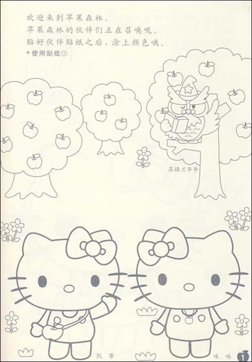1; 淘宝商城 经典卡通明星涂色画册 凯蒂猫在苹果森林 日本三丽鸥公司