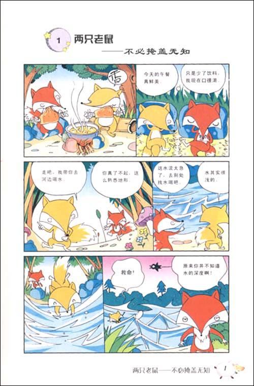 中国经典故事连环画:中国古代寓言故事(珍藏版);