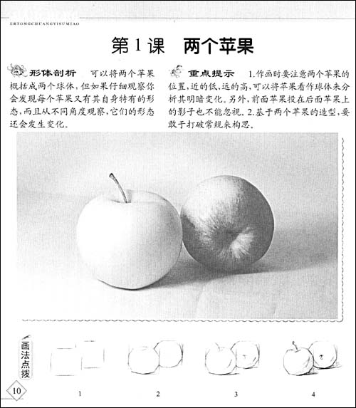 姜宏儿童创意素描(下)/姜宏-图书-亚马逊中国