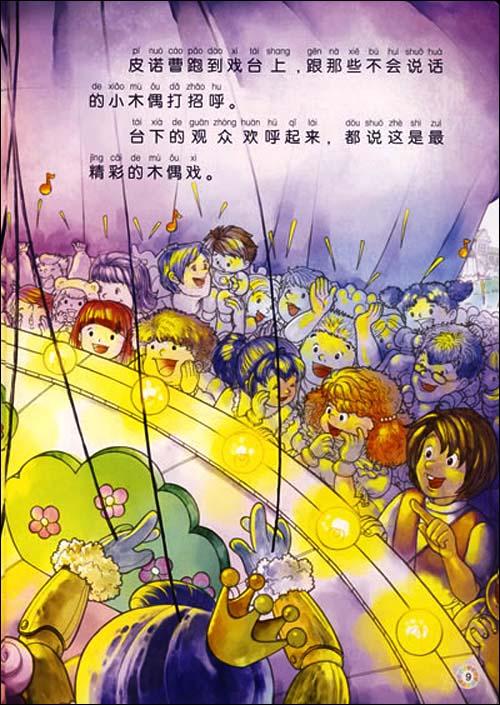 《木偶奇遇记》 童年美术【摘要 书评 试读】图书