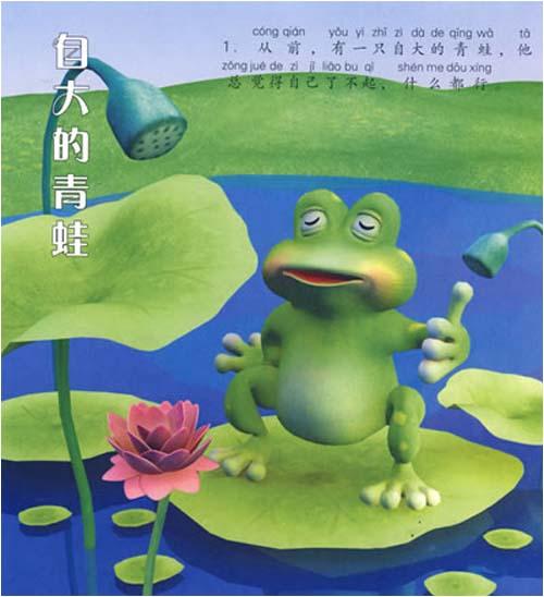 经典故事 自大的青蛙 猴子捞月