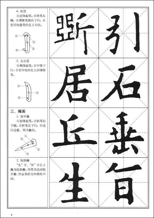 欧阳询楷书习字帖