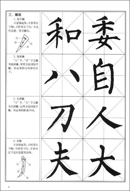 柳公权楷书习字帖